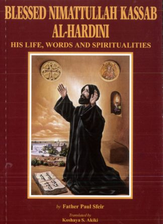A Book of Blessings and Prayers – Saint Maron Publications